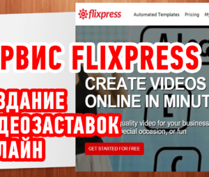 Сервис FlixPress — Создание видеозаставок онлайн