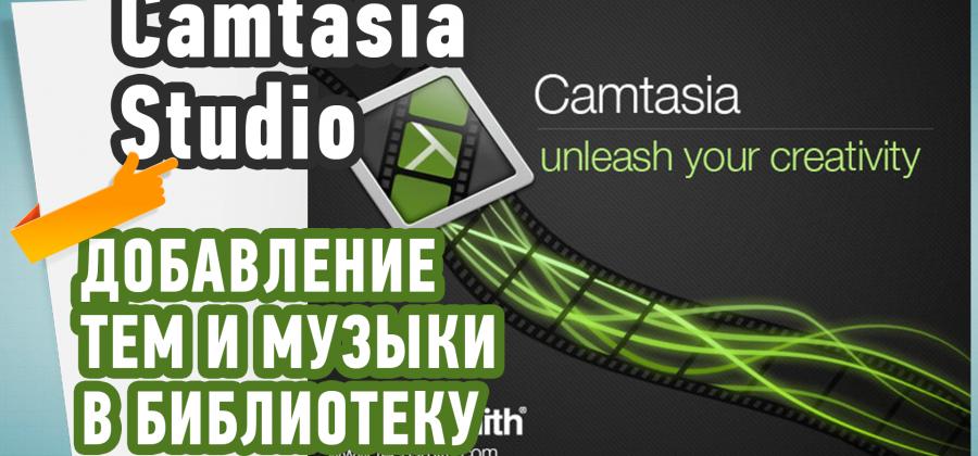 Как добавить темы и музыку в библиотеку Camtasia Studio