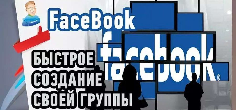 Как быстро создать группу в Facebook?