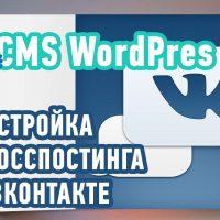 Как настроить кросспостинг в ВКонтакте?