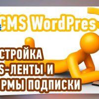 Как настроить RSS-ленту и форму подписки в WordPress?