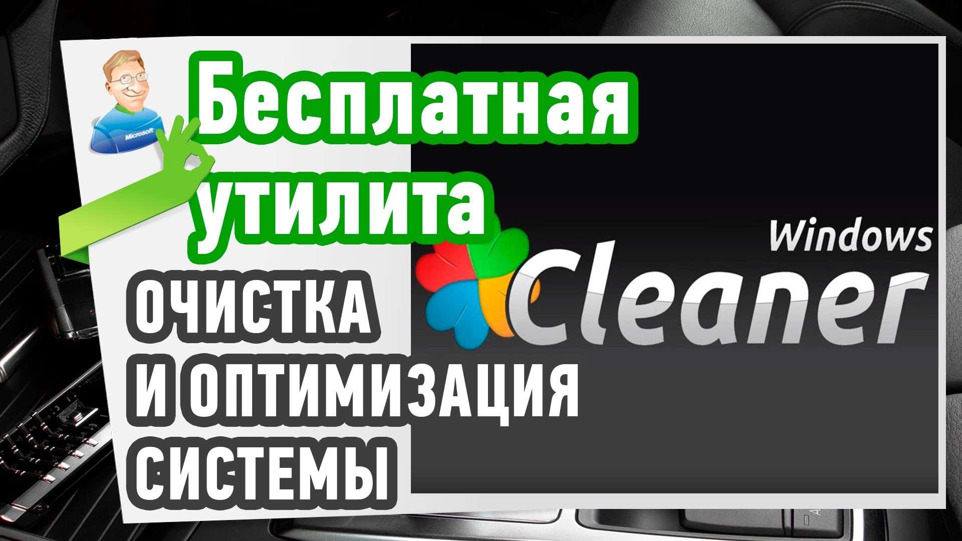 Как почистить систему в WindowsCleaner?