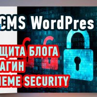 Защита блога от взлома плагином iTheme Security