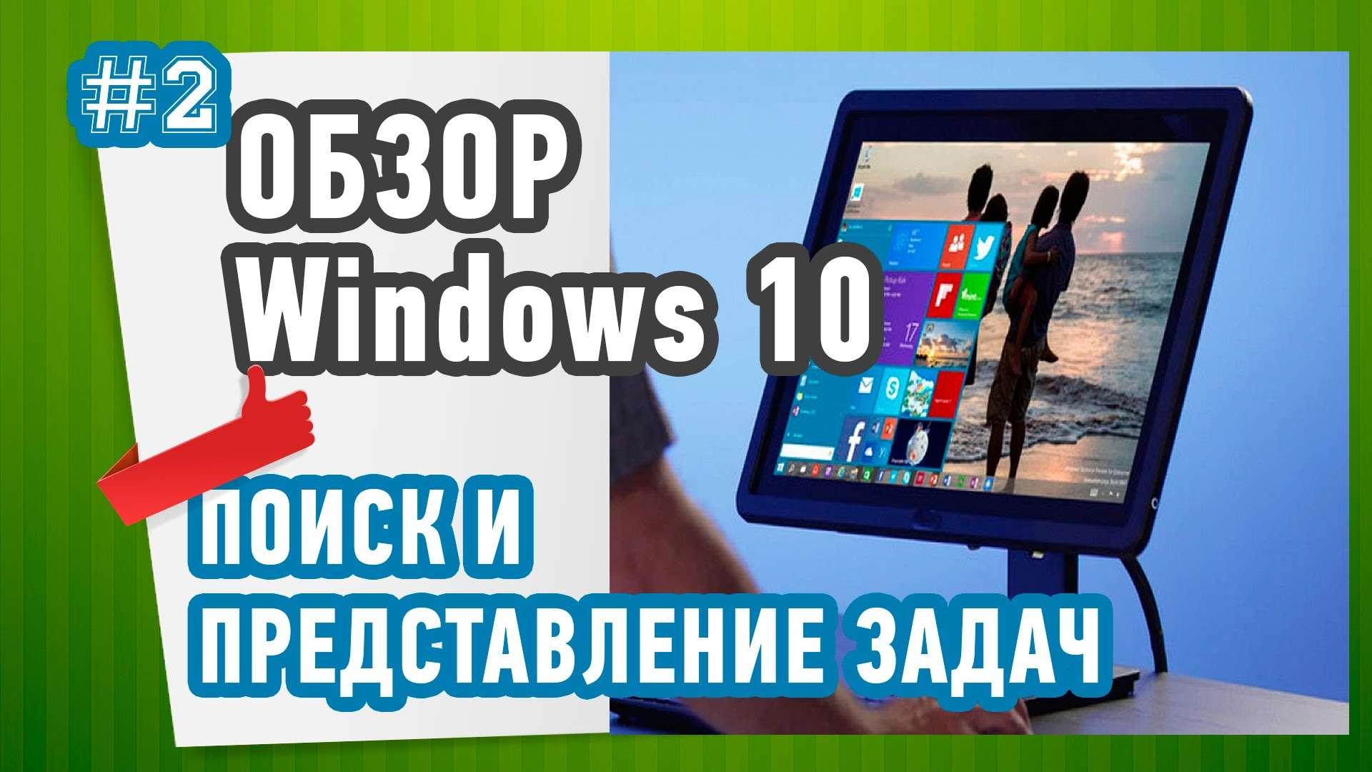 Поиск в Windows 10
