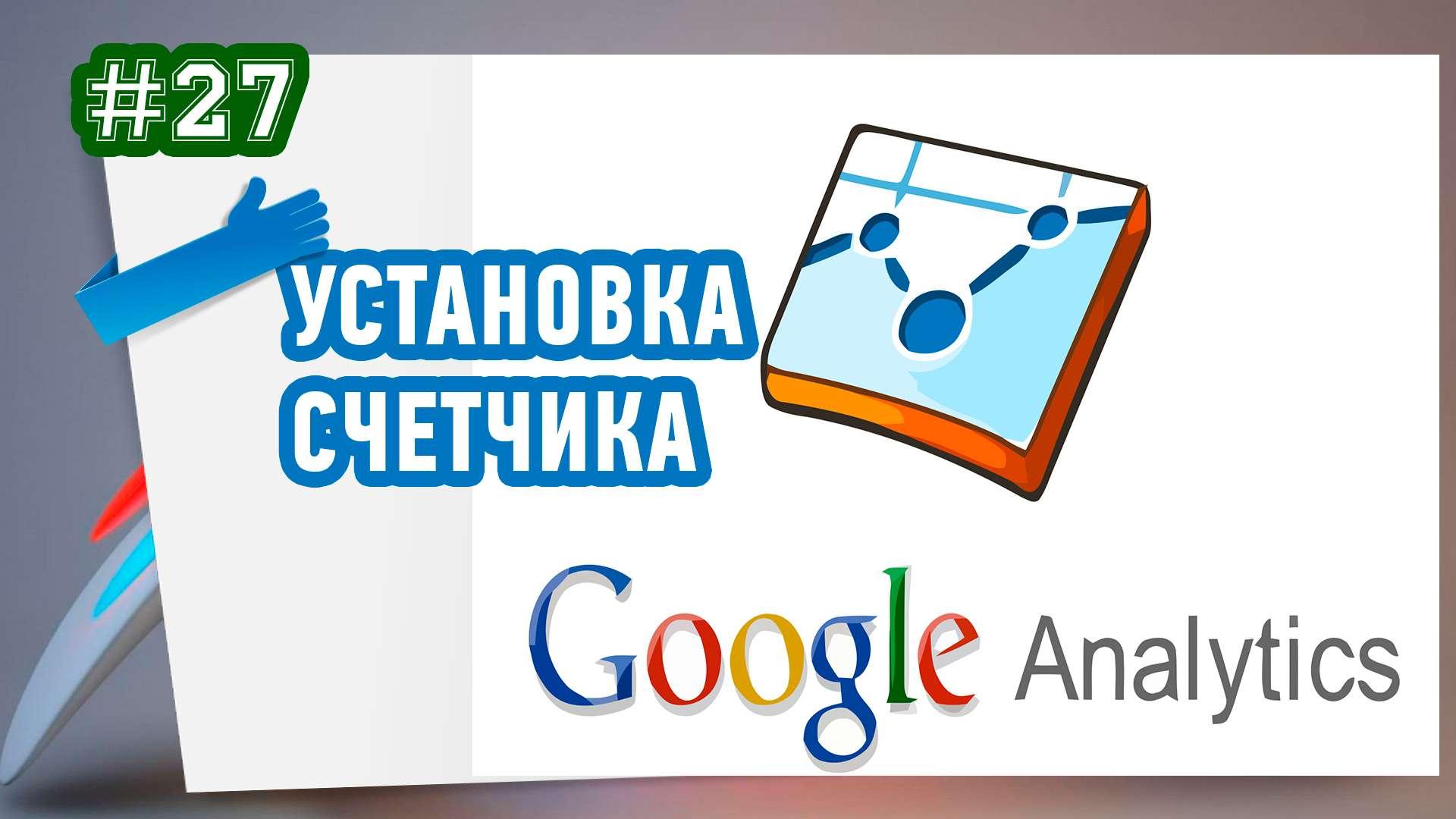 Установка счетчика от Google Analitics