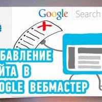 Как добавить сайт в Google Вебмастер?