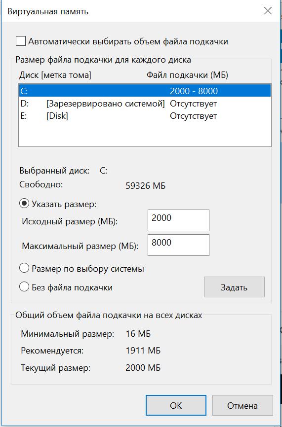 Какой файл подкачки выбрать