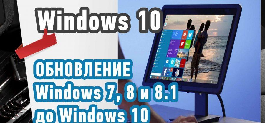 Как обновить Windows 7 до Windows 10?