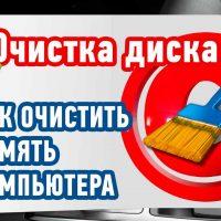 Как очистить диски С и D от ненужных файлов?