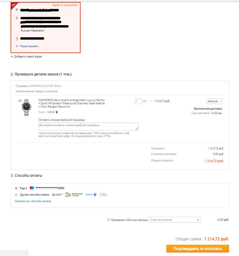 Как оплатить товар AliExpress