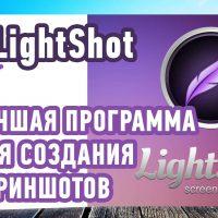 Как сделать скриншот экрана? LightShot — Лучшая программа для скриншотов!