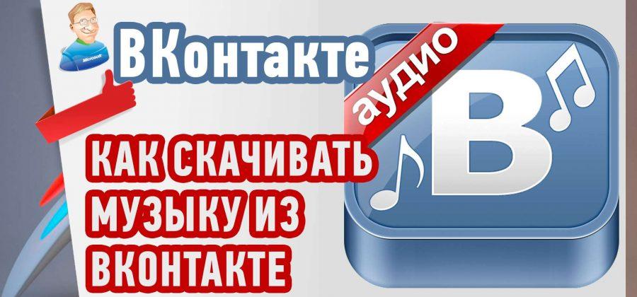 Как скачивать музыку из ВКонтакте?