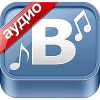 Как скачивать музыку из ВКонтакте