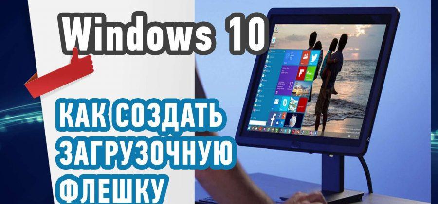 Как создать загрузочную флешку c Windows 10?