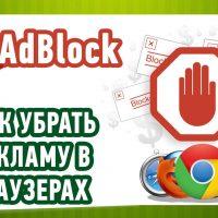 Как убрать рекламу в браузере? Расширение AdBlock.