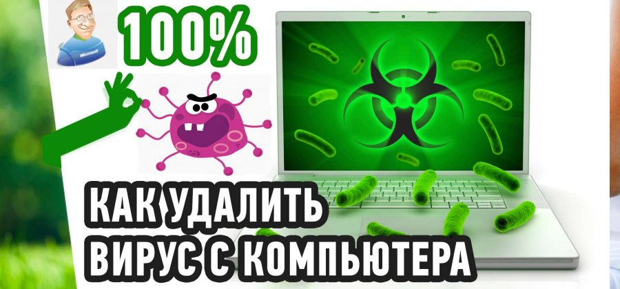 Как удалить Вирусы с Компьютера? ЭФФЕКТИВНОСТЬ 100%
