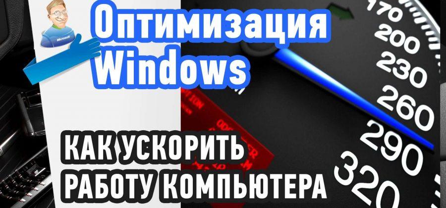Как ускорить работу компьютера? Оптимизация Windows