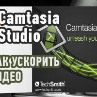 Как ускорить видео в Camtasia Studio?