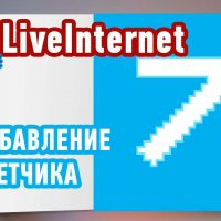Как установить счетчик от LiveInternet?