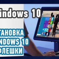 Как установить Windows 10 c флешки USB?
