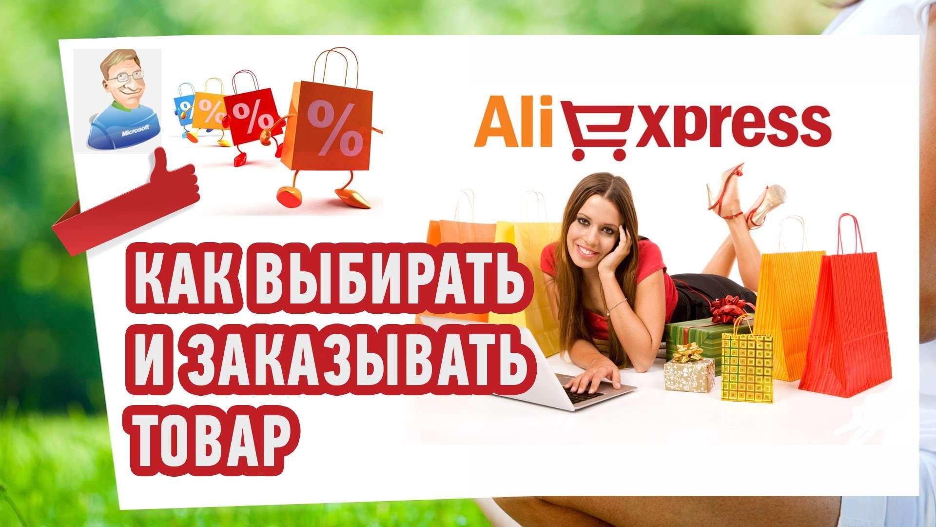 Как сделать заказ на AliExpress?