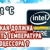 Какая должна быть температура процессора? Критическая температура процессора