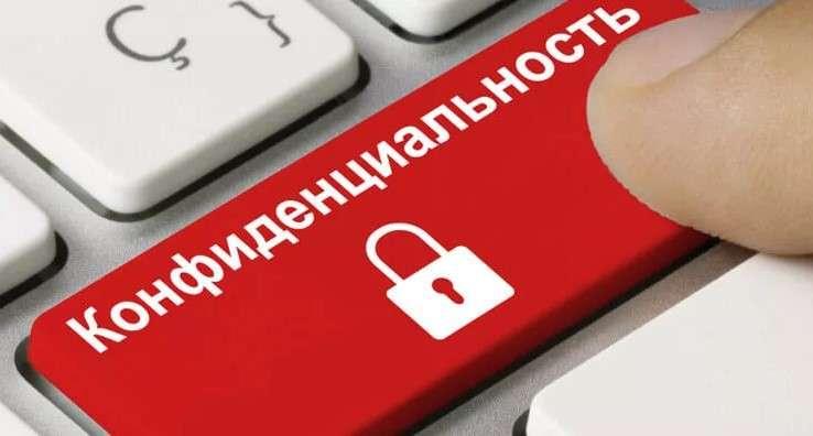 Конфиденциальность в Windows 10