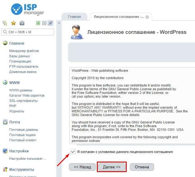 Лицензионное соглашение при установке WordPress
