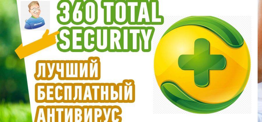 Лучший БЕСПЛАТНЫЙ антивирус! 360 TOTAL SECURITY