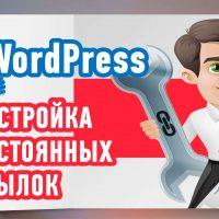 Настройка постоянных ссылок в WordPress