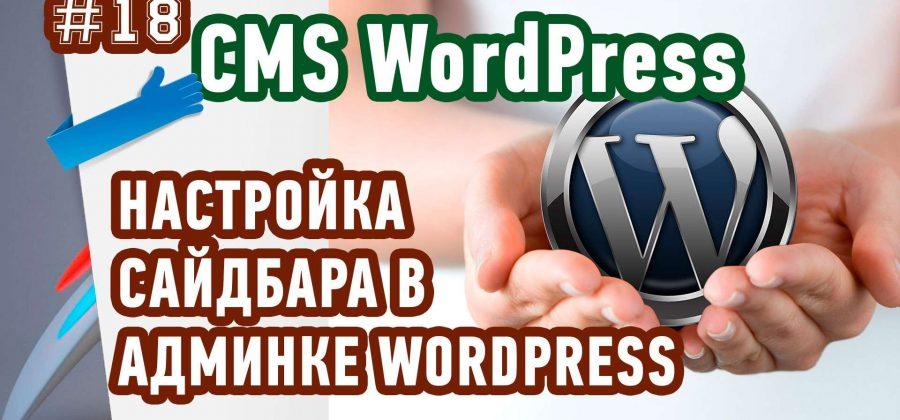 Настройка сайдбара в админке WordPress