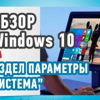 Настройки Системы в Windows 10