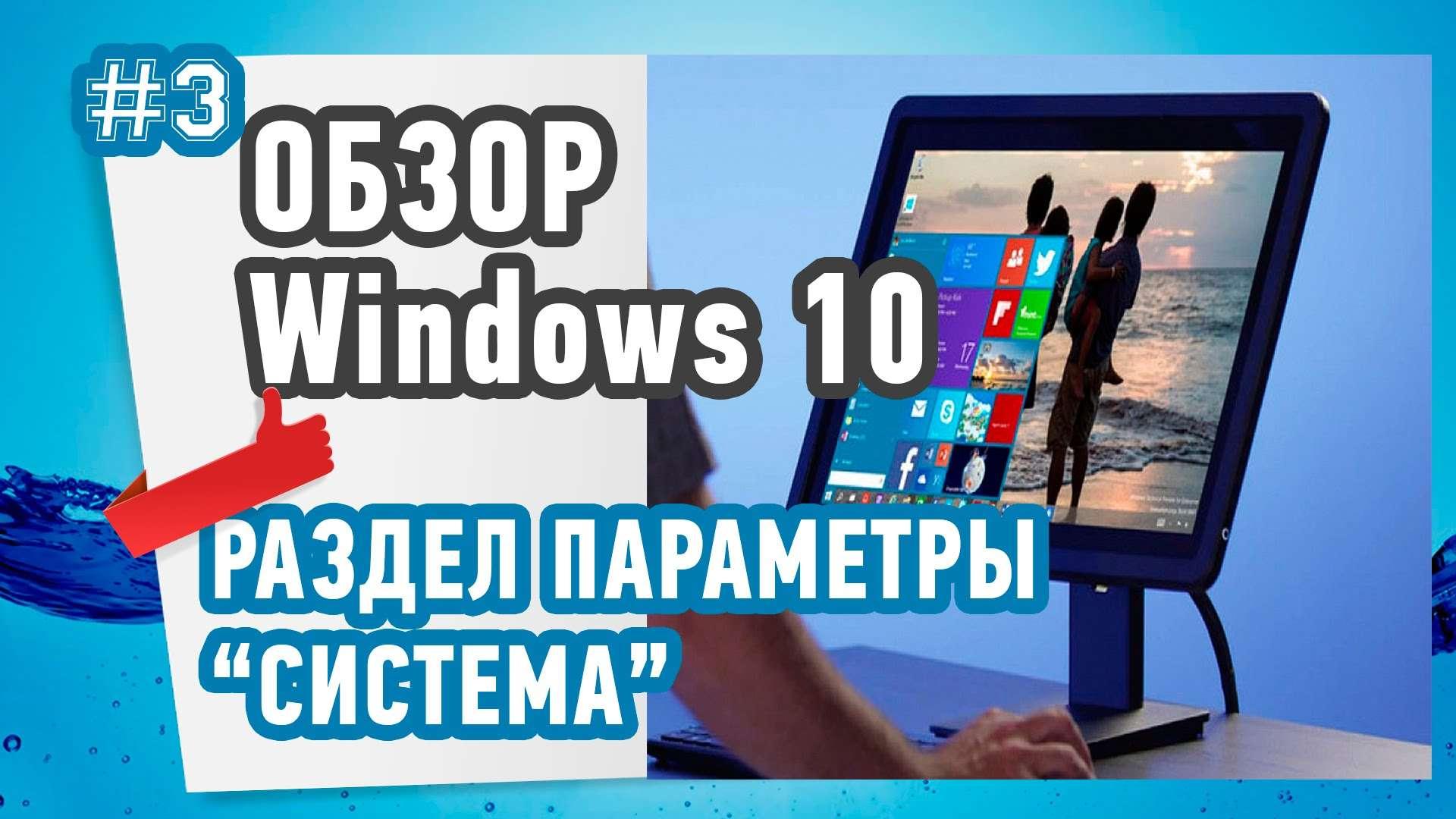 Настройки Системы в Windows 10
