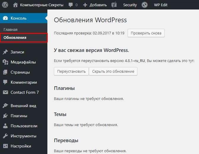 Обновления в CMS WordPress