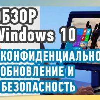 Параметры конфиденциальности в Windows 10