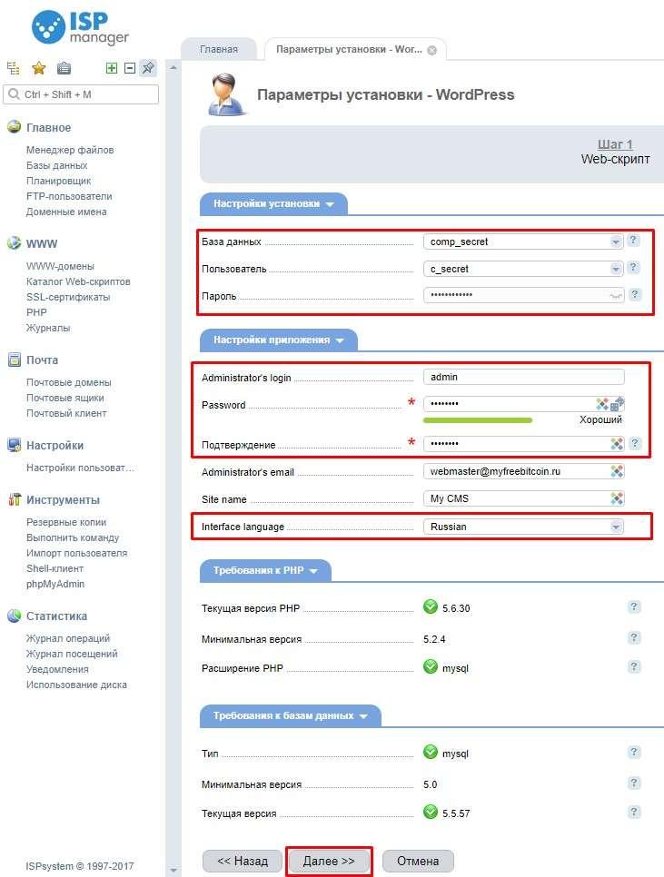 Параметры установки WordPress в ISP Manager