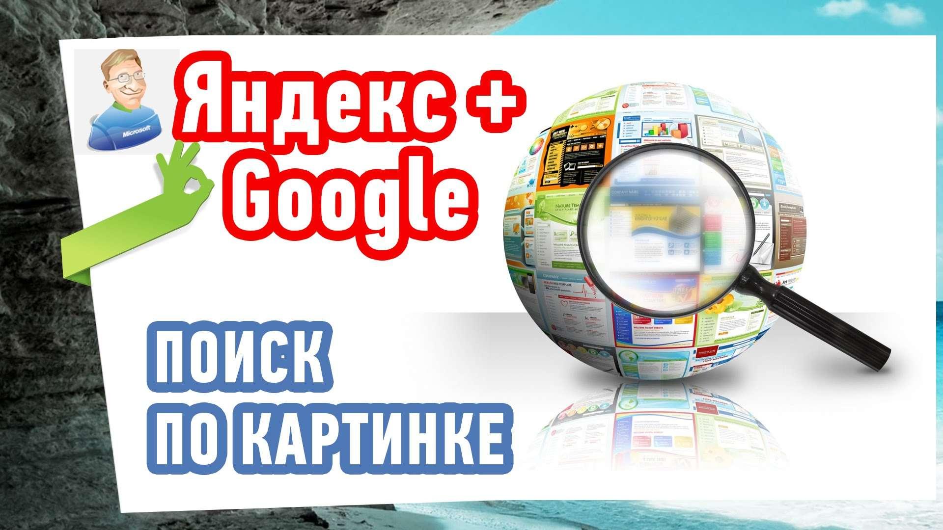 Поиск по картинке в Яндекс и Google