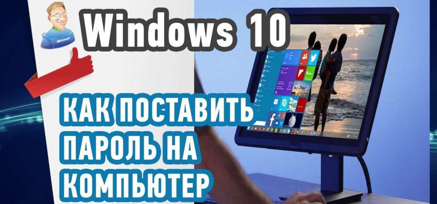 Как поставить пароль на компьютер в Windows 10