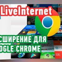 Расширение от LiveInternet для Google Chrome