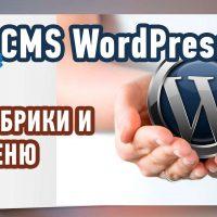 Как создать рубрики и меню в WordPress