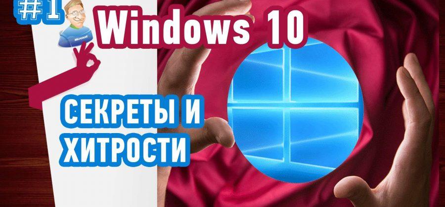 Секреты и хитрости Windows 10. Часть 1
