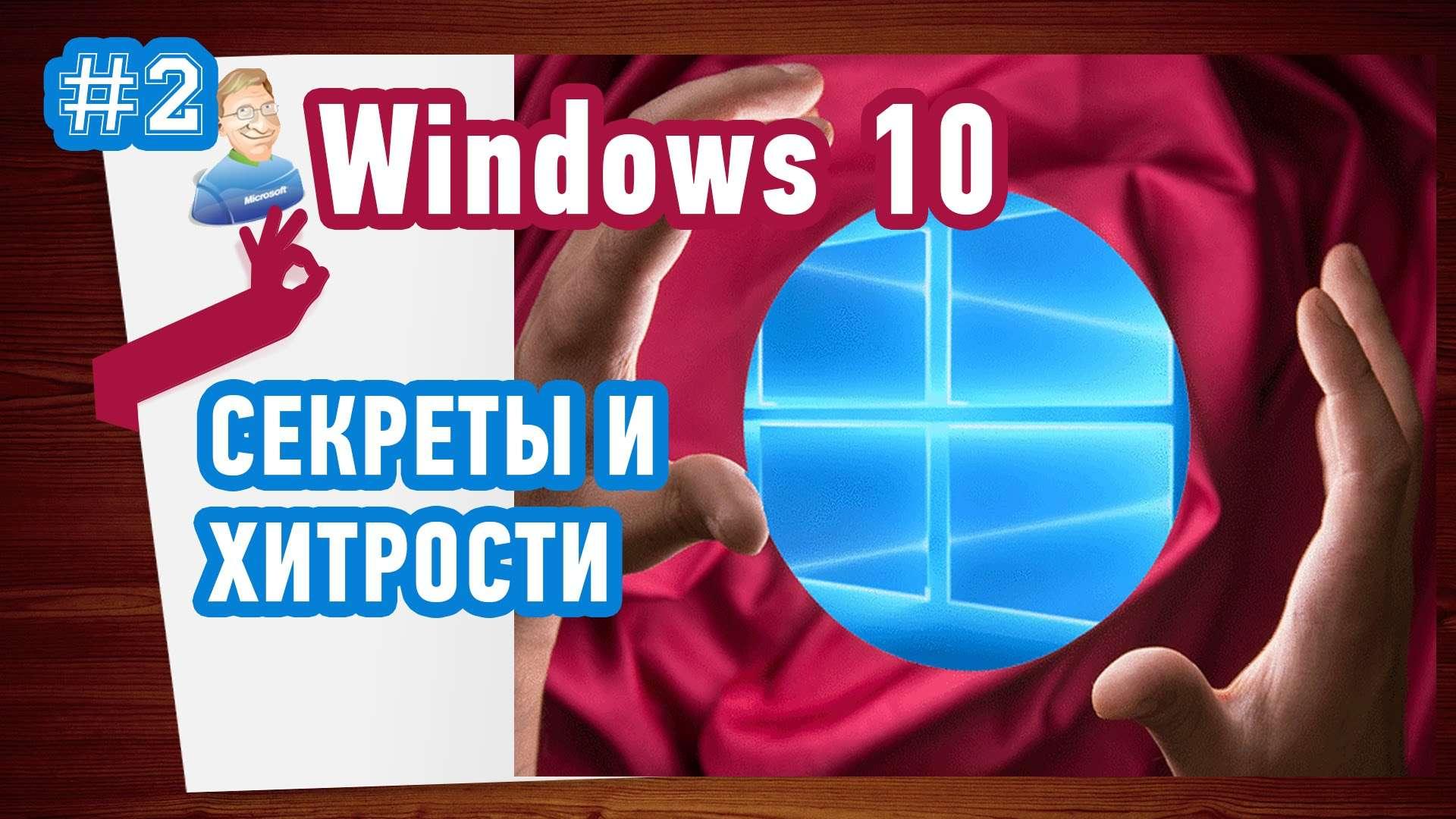 Секреты и хитрости Windows 10. Часть 2