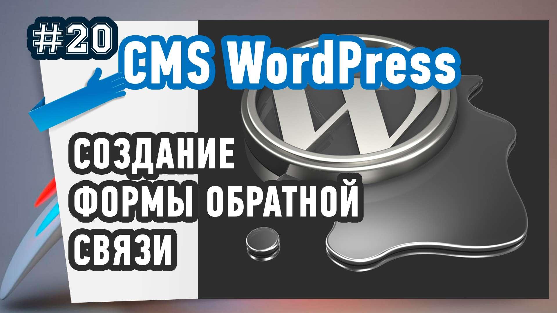 Как создать форму обратной связи в WordPress. Плагин Contact Form 7