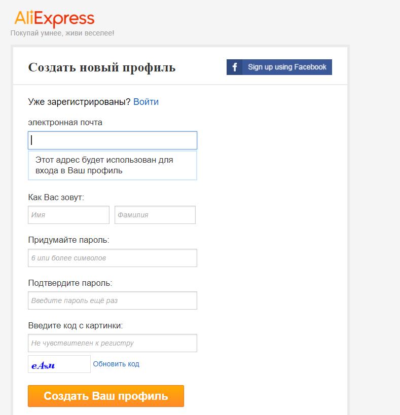Создать новый профиль на AliExpress