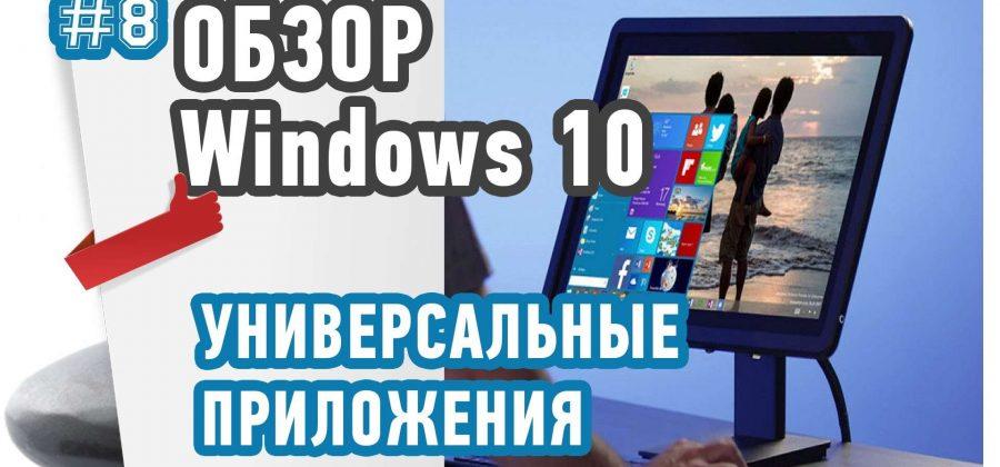 Универсальные приложения в Windows 10
