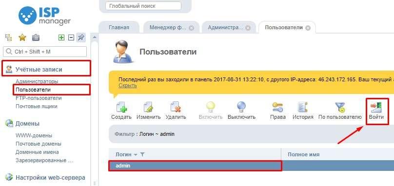 Вход под именем пользователя в ISP Manager