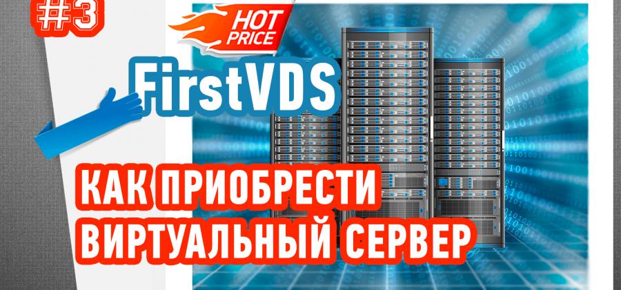 Как приобрести виртуальный сервер на FirstVds