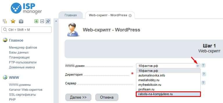 Выбор домена при установке WordPress в ISP Manager