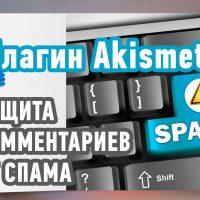 Защита комментариев от спама. Плагин Akismet для WordPress