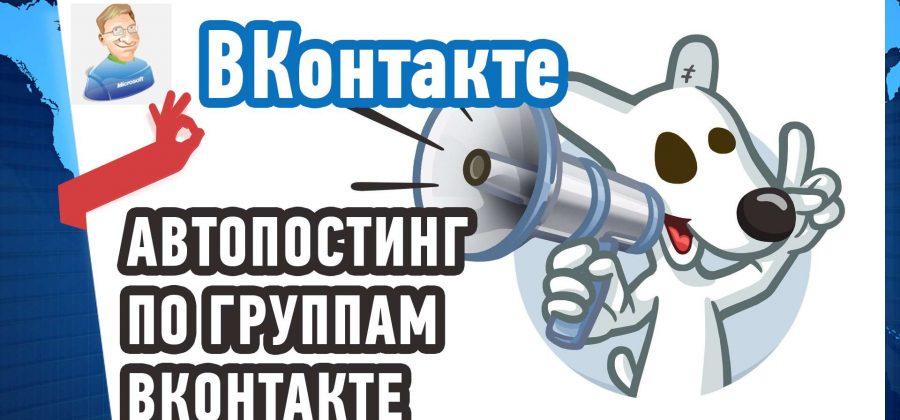 Автопостинг ВКонтакте по открытым группам